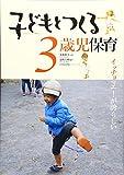 子どもとつくる3歳児保育: イッチョマエ!が誇らしい (子どもとつくる保育・年齢別シリーズ)