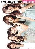 【Amazon.co.jp限定】K-POP,THE SECRET FACE GIRLS EDITION