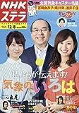 NHKウイークリーステラ 全国版 2017年12月8日号
