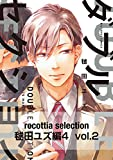 recottia selection 毬田ユズ編4 vol.2 (B's-LOVEY COMICS)