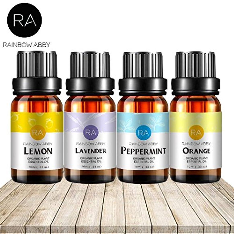 減衰支出高度なRAINBOW ABBY 4パック ベスト セラピー グレード エッセンシャル オイル:ラベンダー、レモン、ペパーミント、スウィートオレンジ