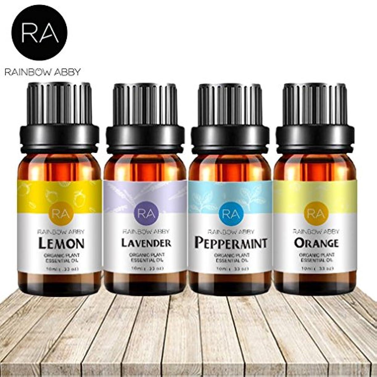 最愛のフォアタイプあいまいなRAINBOW ABBY 4パック ベスト セラピー グレード エッセンシャル オイル:ラベンダー、レモン、ペパーミント、スウィートオレンジ