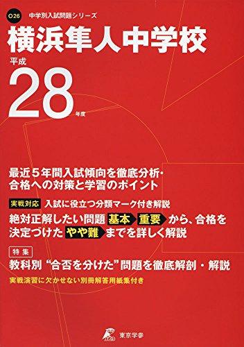 横浜隼人中学校 28年度用 (中学校別入試問題シリーズ)