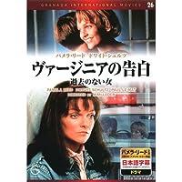 ヴァージニアの告白 過去のない女 EMD-10026 [DVD]