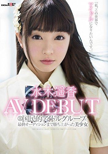某国民的アイドルグループの最終オーディションまで勝ち上がった美少女 水木遥香 AVデビュー 「私、この世界でアイドルになりたいんです。」 [DVD][アダルト]