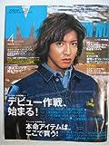 MEN'S NON・NO (メンズ ノンノ) 2008年 04月号 [雑誌]