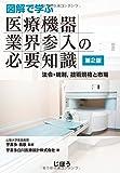 図解で学ぶ 医療機器業界参入の必要知識 第2版