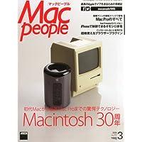 Mac People (マックピープル) 2014年 03月号 [雑誌]