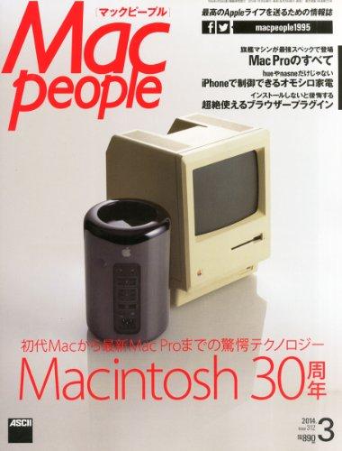 Mac People (マックピープル) 2014年 03月号 [雑誌]の詳細を見る