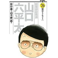 総務部総務課 山口六平太 76 (ビッグコミックス)