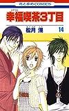 幸福喫茶3丁目 14 (花とゆめコミックス)