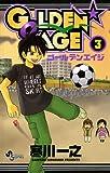 GOLDEN★AGE(3) (少年サンデーコミックス)