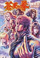 蒼天の拳 22 (BUNCH COMICS)