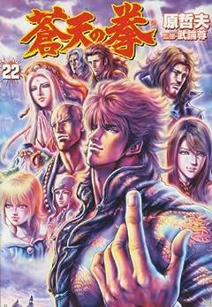 蒼天の拳の最新刊