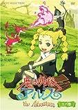 魔法少女アルス ザ・アドベンチャー エバ巻[DVD]