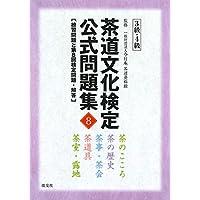 茶道文化検定 公式問題集8 3級・4級: 練習問題と第8回検定問題・解答