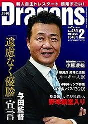 月刊ドラゴンズ 2019年 02 月号