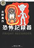 恐怖記録器(フライトレコーダー) (角川ホラー文庫)