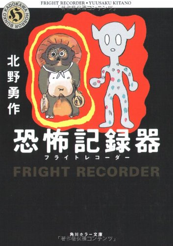 恐怖記録器(フライトレコーダー) (角川ホラー文庫)の詳細を見る
