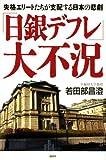 「日銀デフレ」大不況 失格エリートたちが支配する日本の悲劇