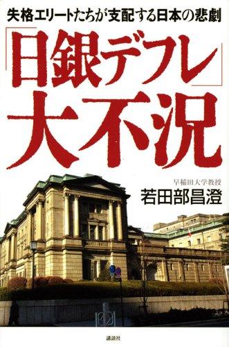 「日銀デフレ」大不況 失格エリートたちが支配する日本の悲劇の詳細を見る