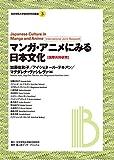 マンガ・アニメにみる日本文化 (文京学院大学総合研究所叢書)