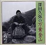 深田久弥の万葉登山 新潮CD (新潮CD 講演)