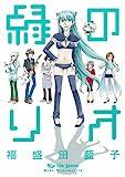 緑のリオ (Gファンタジーコミックス)