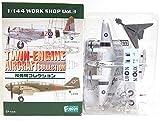 【3B】 エフトイズ 1/144 双発機コレクション Vol.1 モスキート FB.Mk IV 第82スコードロン 単品