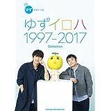 ゆず ピアノ・ソロ/ゆずイロハ 1997-2017 Selection