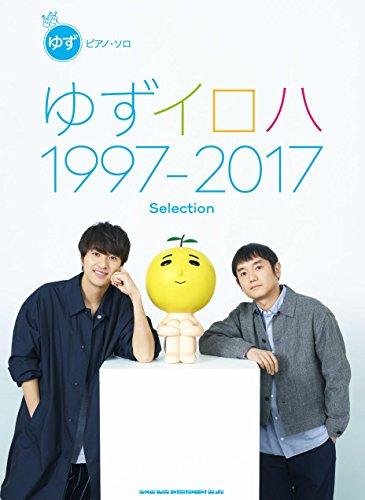 ピアノ・ソロ ゆず「ゆずイロハ 1997-2017」Selection