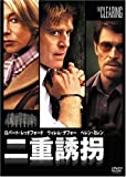 【DVD鑑賞】二重誘拐