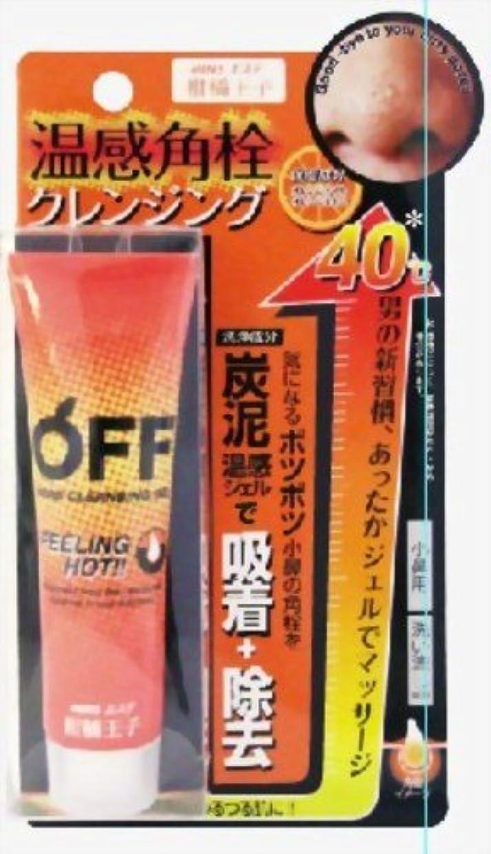 カビにぎやか快い柑橘王子 温感角栓クレンジング 30g