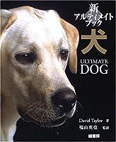 新アルティメイトブック 犬