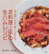 季節の食材と作る お料理上手の生ハムレシピ