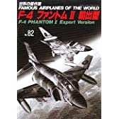 世界の傑作機 (No.82) 「 F-4 ファントムII 輸出型」