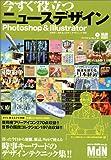 今すぐ役立つニュースデザイン―Photoshop & Illustrator (MdN books)