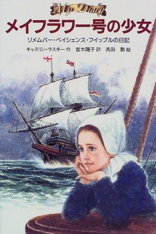 メイフラワー号の少女―リメムバー・ペイシェンス・フィップルの日記