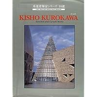 黒川紀章―Selected and current works (秀逸建築家シリーズ10選 (10))