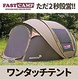 ファストキャンプ メガ 5人用 FASTCAMP Mega 5Persons (ブラウン)