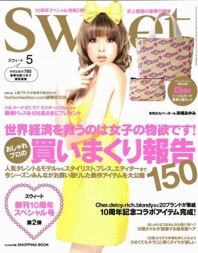 sweet (スウィート) 2009年 05月号 [雑誌]の詳細を見る