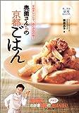 奥薗さんちの京都ごはん―手抜きレシピで、あこがれの味!