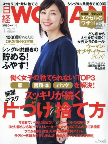 日経WOMAN(ウーマン)2016年1月号[雑誌]の詳細を見る