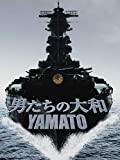 男たちの大和/YAMATO