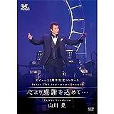 デビュー35周年記念コンサート 心より感謝を込めて… [DVD]