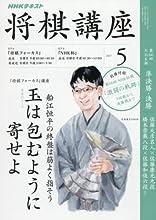 NHK将棋講座 2017年5月号 [雑誌] (NHKテキスト)