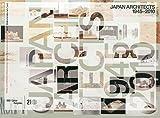 新建築2014年11月別冊 ジャパン・アーキテクツ1945-2010