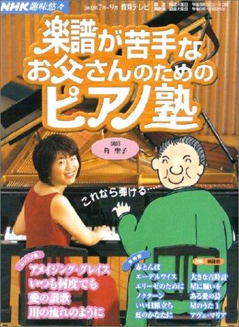 NHK趣味悠々 楽譜が苦手なお父さんのためのピアノ塾の詳細を見る