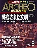 NEWTONアーキオ―ビジュアル考古学 (Vol 8) (NEWTONムック)