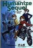 Humanize Sequel / すんぢ のシリーズ情報を見る